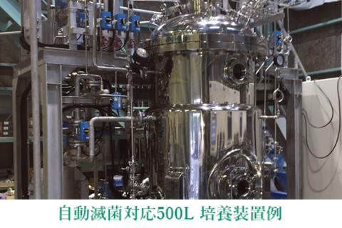 自動滅菌対応 500L 培養装置例