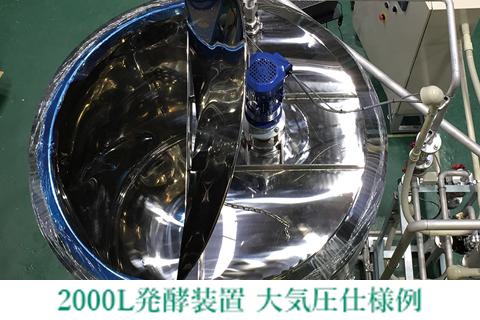 2000L 発酵装置 大気圧仕様例