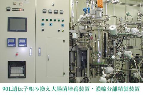 90L遺伝子組み換え大腸菌培養装置・濃縮分離精製装置